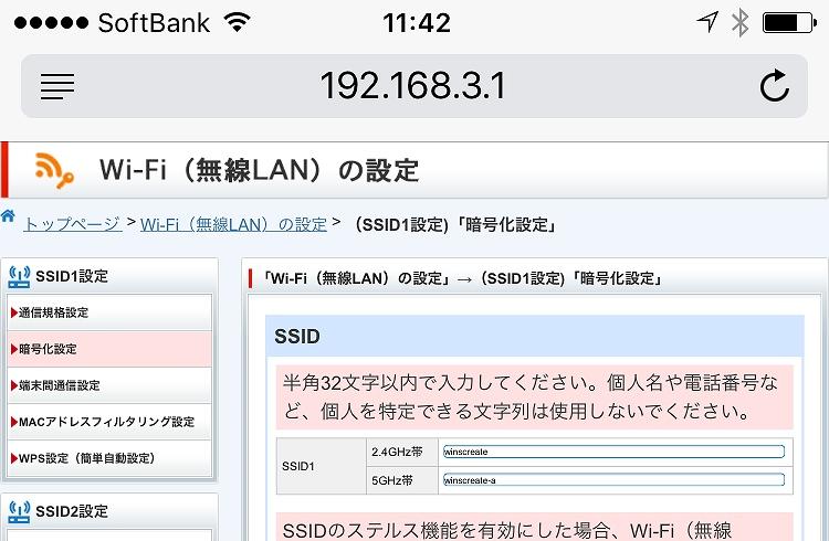SoftbankAir(ソフトバンクエアー)内部ログインしてSSIDが設定してある場所