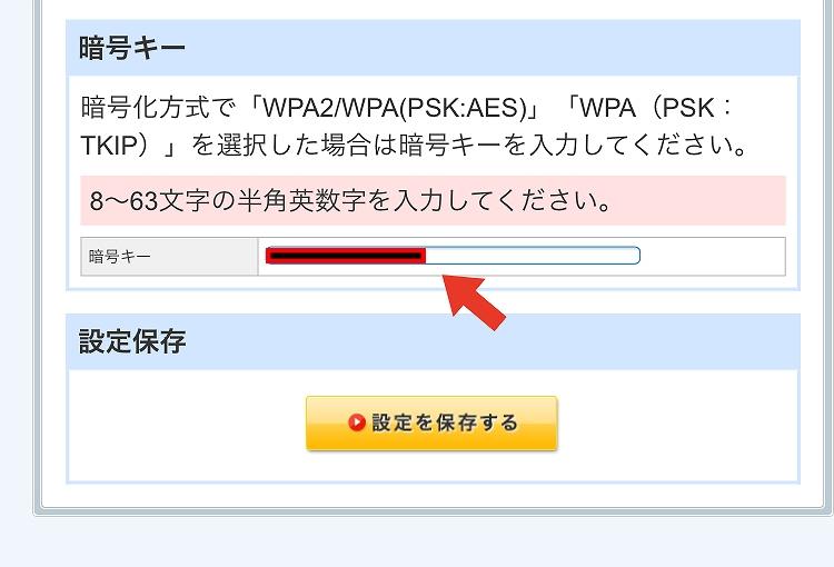 SoftbankAir(ソフトバンクエアー)内部ログイン暗号化キーパネル