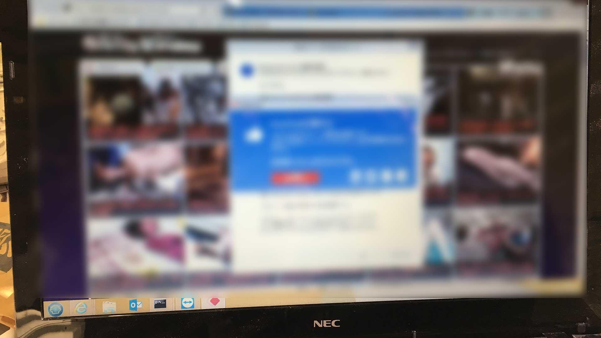 株式会社ウインズクリエイト パソコン修理 アダルト請求画面TOP